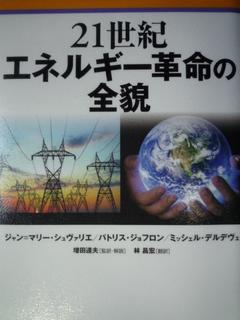 21世紀エネ表紙.JPG
