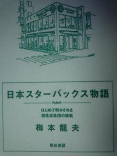スタバの表紙.JPG