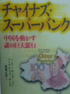 スーパー銀行.JPG