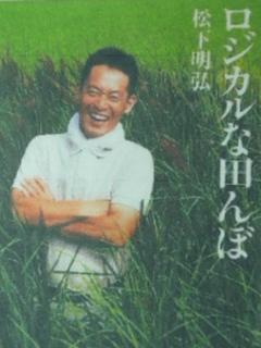 ロジカル田.JPG