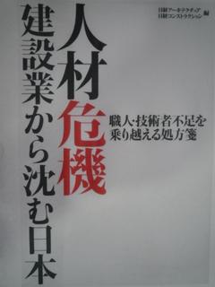人材危機表紙.JPG