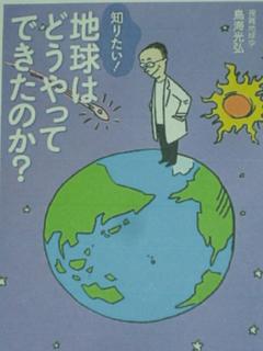 地球写真.JPG