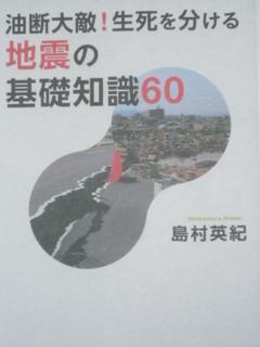 地震本写真.JPG
