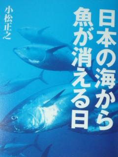 日本の海から魚.JPG