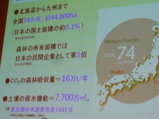 物産の私有林.JPG