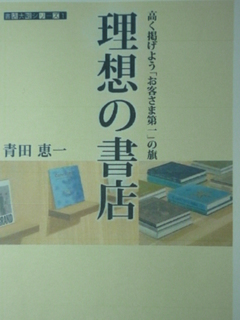 理想書店.JPG